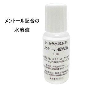 在庫限り¥100セール メントール 配合の セミセラ水溶液34 10ml