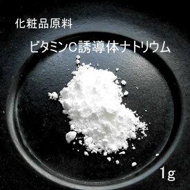 ビタミンC誘導体 ナトリウム 化粧品原料 粉 1g