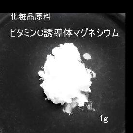 ビタミンC誘導体 マグネシウム 化粧品原料 粉 1g