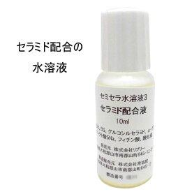 【セラミド】 配合の セミセラ水溶液3 10ml 保湿/うるおい/しっとり「手作り化粧品材料 美容液」