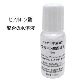 【ヒアルロン酸】 配合のセミセラ水溶液2 10ml (手作り化粧品材料 美容液) 保湿/しっとり