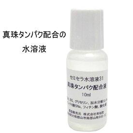 真珠 タンパク エキス 配合の セミセラ水溶液31 10ml 「手作り化粧品材料 美容液」