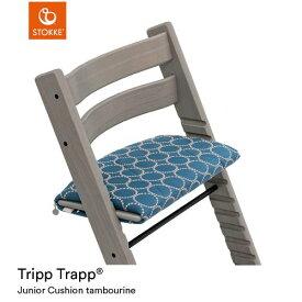 【限定】トリップ トラップ ジュニアクッション / tambourine (Tripp Trapp・Stokke / ストッケ) 【送料無料】【smtb-F】