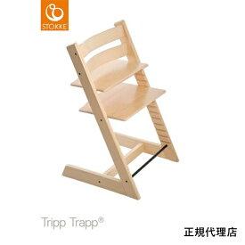 【名入れ無料】トリップ トラップ / ナチュラル (Tripp Trapp・Stokke / ストッケ) 【送料無料】