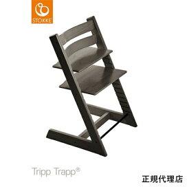 【名入れ無料】トリップ トラップ / ヘイジーグレー (Tripp Trapp・Stokke / ストッケ) 【送料無料】