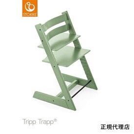 【名入れ無料】トリップ トラップ / モスグリーン (Tripp Trapp・Stokke / ストッケ) 【送料無料】