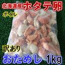 ◆バラ売り◆訳ありボイルホタテ卵(1kg)【05P03Dec16】