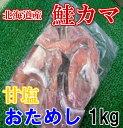 ◆バラ売り◆訳あり衝撃高級天然北海道産甘塩鮭カマ肉1kg【05P03Dec16】