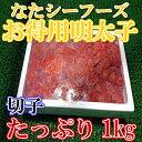 ◆シーフーズなた◆有色明太子切子1kg【05P03Dec16】