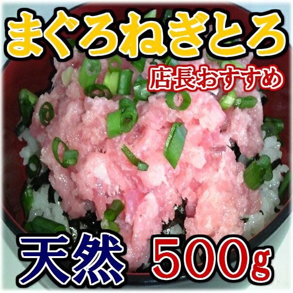 ◆天然◆マグロネギトロ丼◆業務用大満足の500g【05P03Dec16】