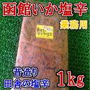 ◆函館仕込◆田舎のいか塩辛業務用(1kg)【05P03Dec16】 ランキングお取り寄せ