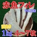 ◆訳あり◆冷凍赤魚フィレ(約1kg)【05P03Dec16】