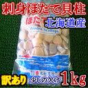 ◆訳あり◆北海道産◆お刺身用ホタテ貝柱1kg【05P03Dec16】