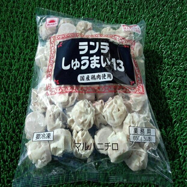 ◆国産鶏使用◆冷凍しゅうまい650g(50個)【05P03Dec16】