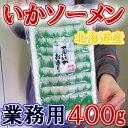 ◆北海道加工◆鮮度バツグンイカソーメンお刺身用業務用400g【05P03Dec16】
