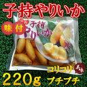 ◆プチプチ味付◆子持やりいか(220g)【05P03Dec16】