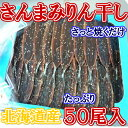 ◆北海道産◆サンマミリン干し50尾入(2kg)【05P03Dec16】