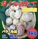 ◆北海道産◆特大ボイルホタテ2Lサイズ1kg【05P03Dec16】