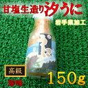 ◆高級珍味◆甘塩生造り汐うに150g【05P03Dec16】