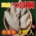 ◆国産◆高級魚◆つぼ鯛(4枚袋)【05P03Dec16】