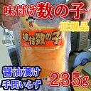 ◆トップブランド品◆大人気味付け数の子235g【05P03Dec16】