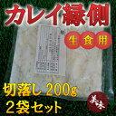 ◆訳あり◆刺身用◆カレイエンガワ切落し200g×2袋【05P03Dec16】
