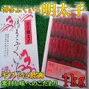 ◆博多ふくいち◆1本物◆熟成明太子1kg【05P03Dec16】