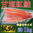 ◆訳あり◆甘塩紅鮭半身◆大サイズ◆約1kg(1枚)【05P03Dec16】