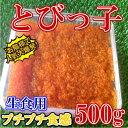 ◆プチプチ◆とびっ子◆業務用500g【05P03Dec16】