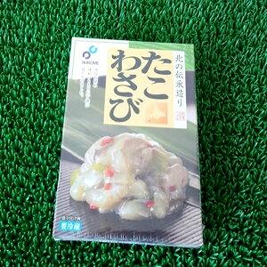 北海道◆たこわさび◆化粧箱(200g)【05P03Dec16】