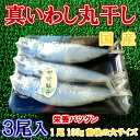 ◆国産◆ジャンボ真イワシ丸干(3尾)【05P03Dec16】