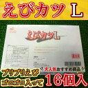 ◆プリプリ◆エビカツLサイズ16個入業務用【0317rfd】