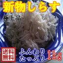 ◆送料無料◆新物しらす干し国産極上品1kg【05P03Dec16】