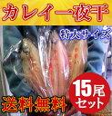 ◆送料無料◆箱売り◆超特大カレイの一夜干15尾入【05P03Dec16】