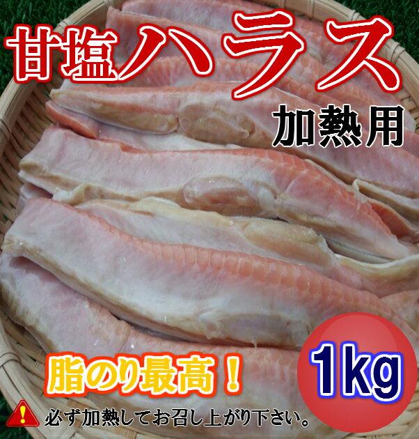 ◆北海道産◆天然甘塩ハラス(1kg)【05P09Jul16】