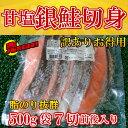 ◆訳あり◆お徳用甘塩ギン鮭切身(500g)【05P03Dec16】