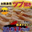 ◆訳あり◆お刺身ツブ開き(20枚×2パック)【05P03Dec16】