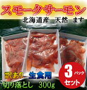 ◆天然◆訳あり◆ますスモークサーモン生食用(300g×3パック)【05P03Dec16】