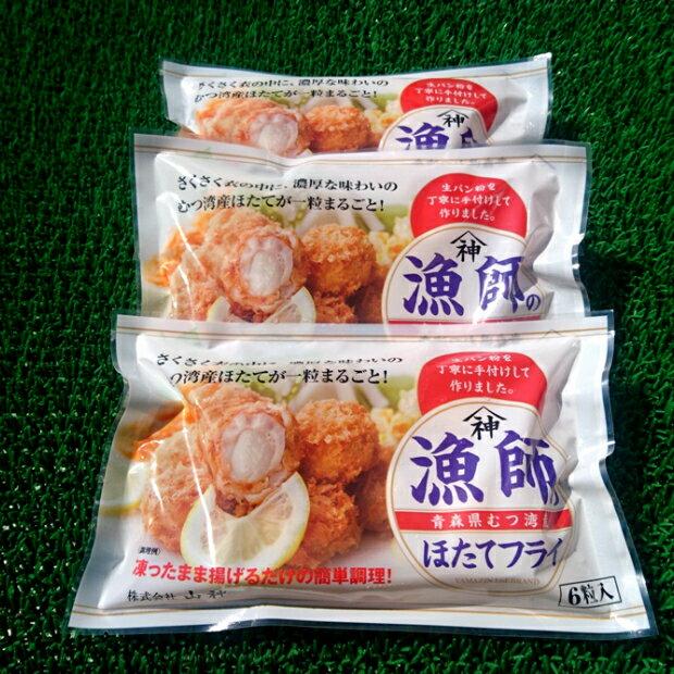 ◆漁師のほたてフライ◆6粒(3袋セット)【05P03Dec16】