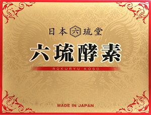 【日本六琉堂 六琉酵素】 日本製