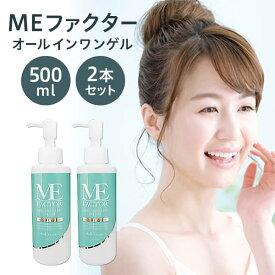無添加 薬用美白美容液 MEファクター 500ml お買い得2本セット 肌ケア 保湿 乾燥 美白ケア オールインワン