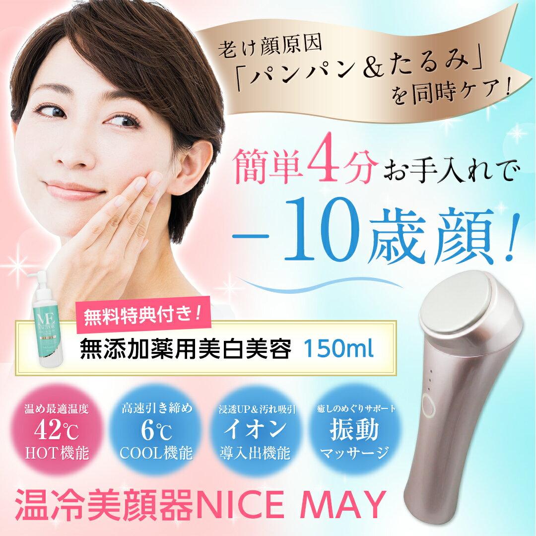 たるみ 美顔器 イオン導入 温冷美顔器 NICEMAY 無添加 美白 美容液 MEファクター150mlセット 顔 目 袋