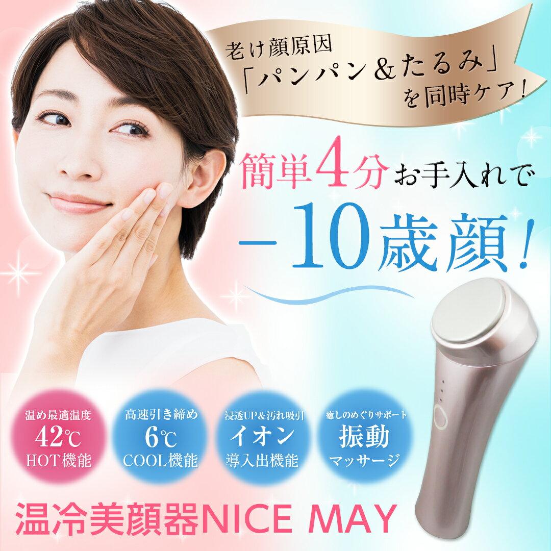 たるみ 美顔器 イオン導入 温冷美顔器 NICEMAY 顔 目 袋