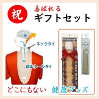 一石三鳥の健康器具「背中クールタイ」と「ネックタイ」のお得なギフトセット