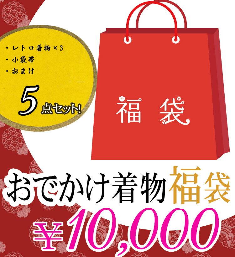 福袋 袷着物 帯 雑貨 5点 セット 『おでかけ着物福袋 5点セット!』 ※赤字企画につき返品・交換は出来かねます。