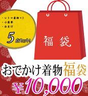 福袋袷着物帯雑貨5点セット『おでかけ着物福袋5点セット!』※赤字企画につき返品・交換は出来かねます。