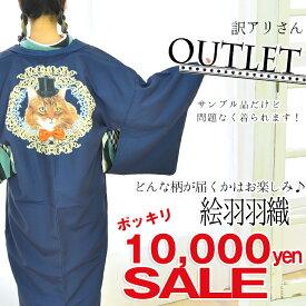 【訳アリ・アウトレットSALE】 アウター 女性 レディース フリーサイズ 絵羽羽織 単品 ※プリントミス・羽裏写りなど、ご着用には問題ない程度の訳あり商品です ※色柄はランダムのお楽しみ袋です
