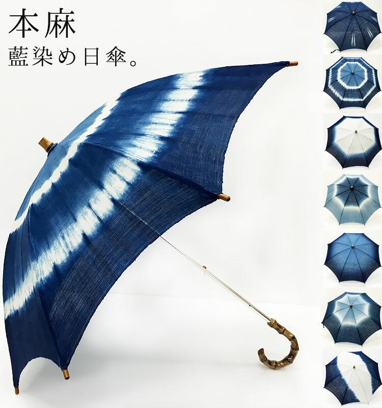 送料無料!職人が一つ一つ丁寧に染め上げた、上質な日傘。引き染め 手作り ハンドメイド 手染め パラソル ひがさ 伸縮 竹 長傘 藍色 紺色 ネイビー ブルー