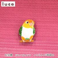 一緒にお出かけしたくなる♪愛くるしい伝統工芸品です。【luce(ルーチェ)日本製七宝焼ハンドメイド帯留め宝石セキセイインコ】#ブルー#ジュエル#鳥#手乗りインコ#可愛い#帯飾り#ニコアンティーク#07-14-13-048