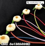 浴衣飾り紐日本製レトロチックな飾り紐。半幅帯にはもちろん、兵児帯にも使用可能。浴衣や着物の美しさを際立てる【組み紐ふっくらはんなり白椿帯締め】【2点までメール便発送可】